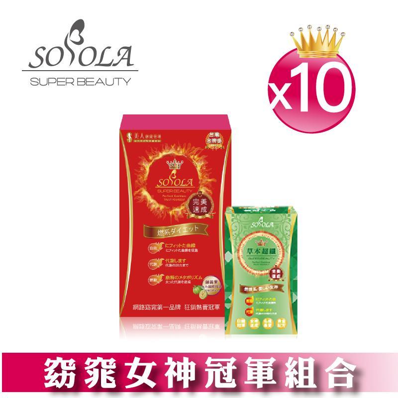 【SOSOLA】超燃素+草本超纖膠囊_10組