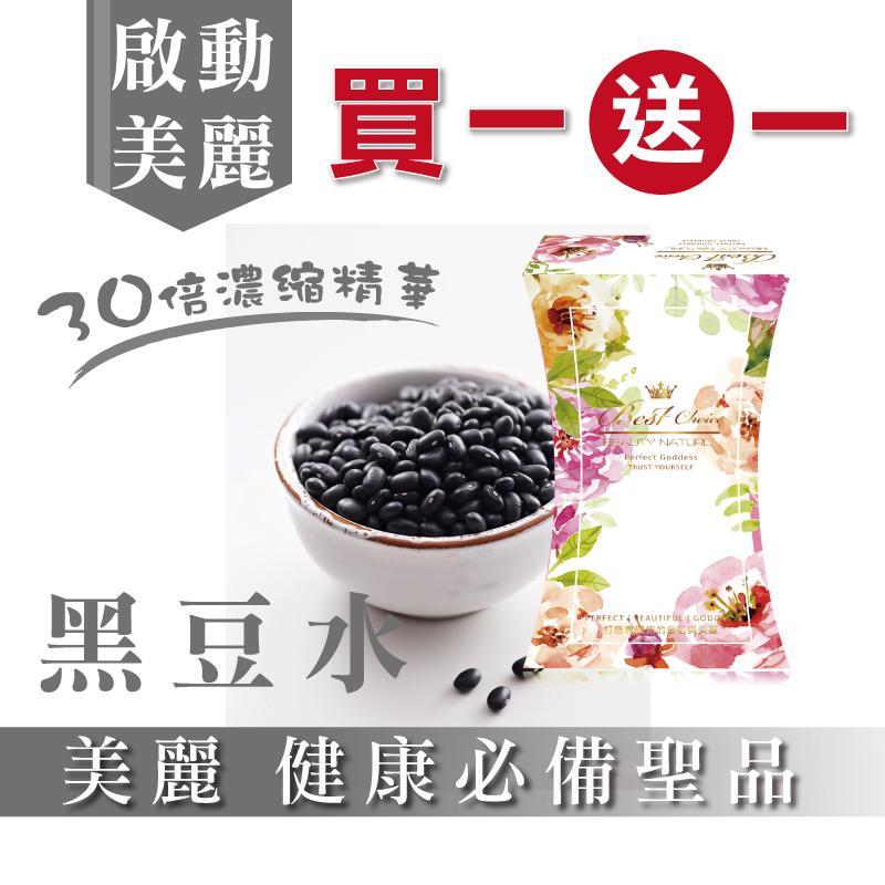 【Dr.Face】黑豆水隨身包