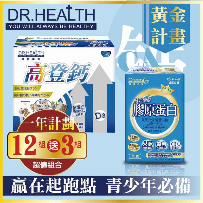【達特漢司】高登鈣+膠原蛋白_12組