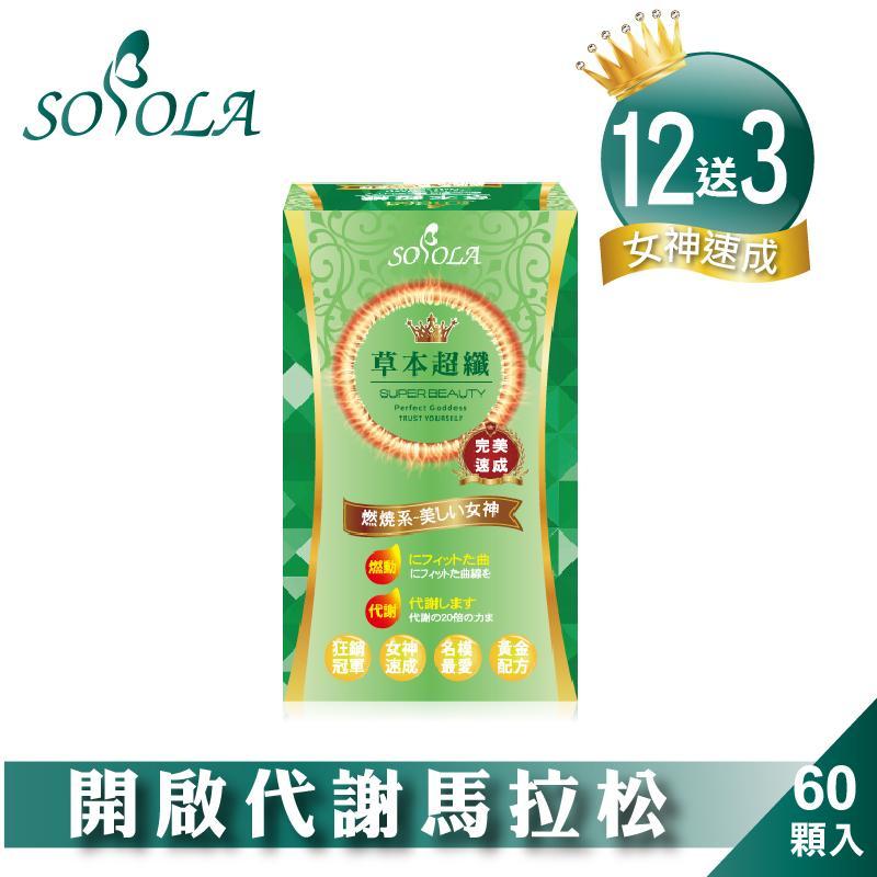 SOSOLA草本超纖膠囊 12盒