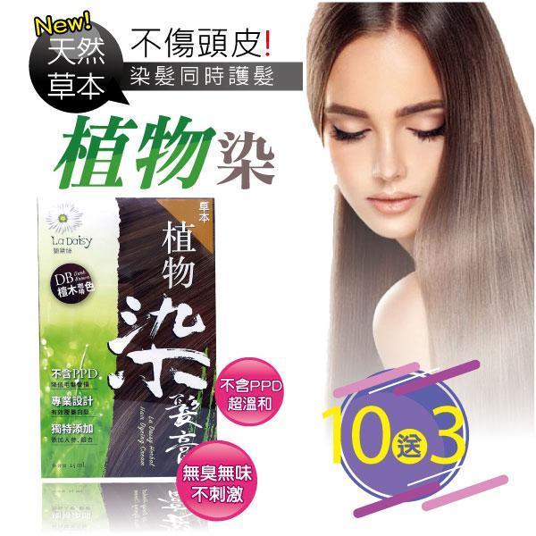 天然草本染髮膏(檀木咖啡色)10盒送3盒