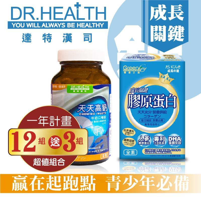 【DR.Health】天天高鈣+膠原蛋白_12組送3組