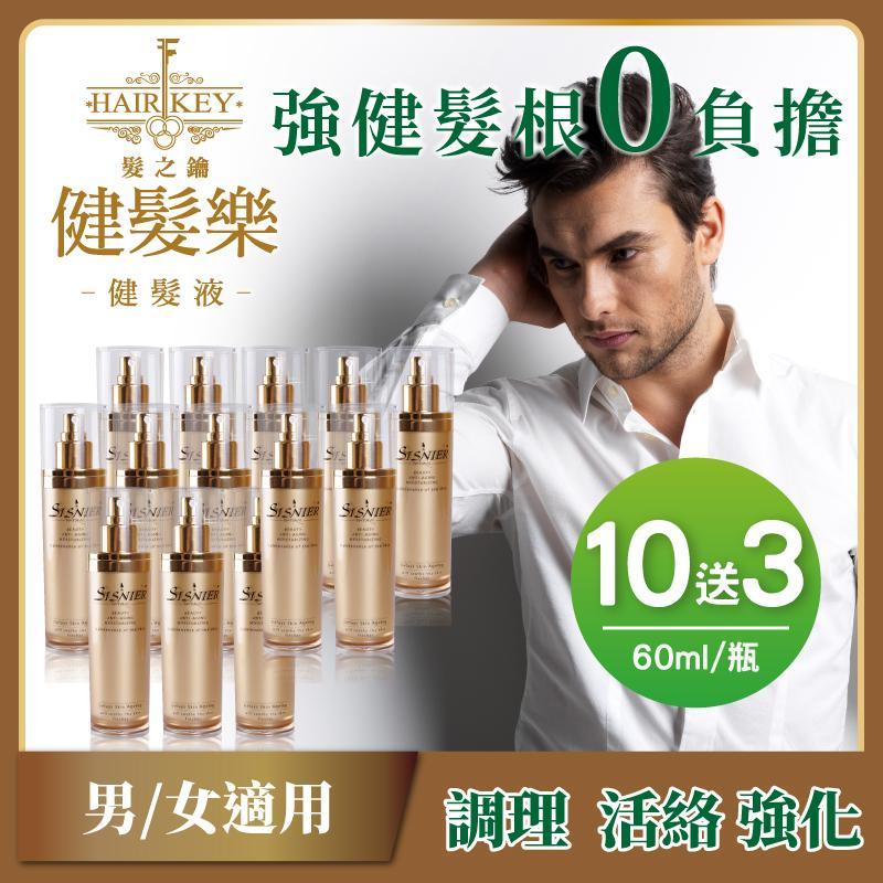 健髮樂-健髮液60ml(10瓶送3瓶)